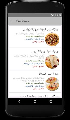 وصفات بيتزا : مقادير وطريقة