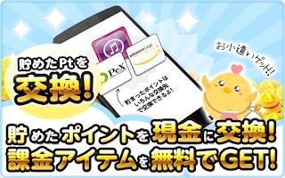 Screenshot of お小遣いドリプラ!ポイントで現金稼げる魔法のアプリ!完全無料