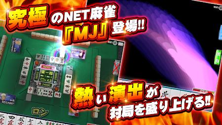 NET麻雀 MJモバイル 3.1.0 screenshot 364403