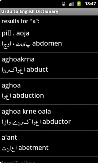 Urdu to English Dictionary- screenshot