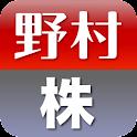 野村株アプリ logo
