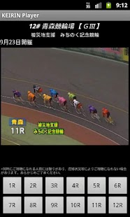 KEIRIN Player- screenshot thumbnail