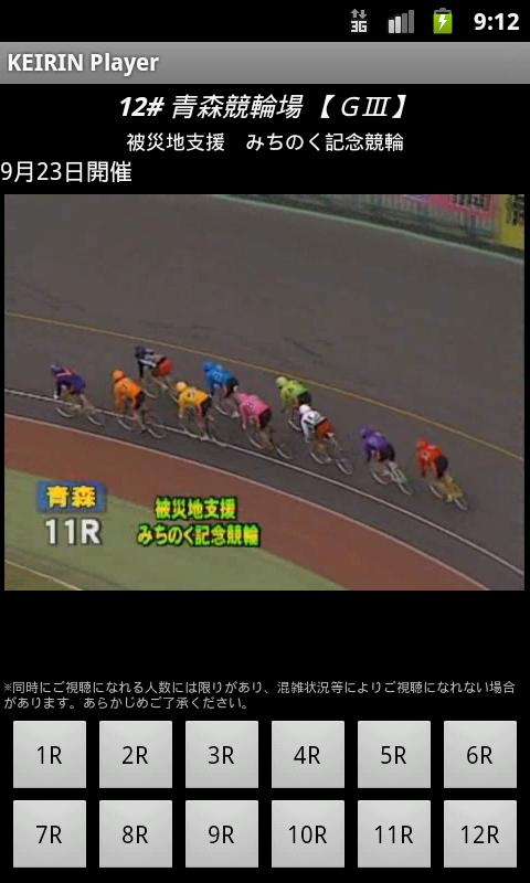 KEIRIN Player- screenshot