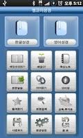 Screenshot of 엠코이 성경 (완전판 다운받으세요!)