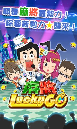 麻將 Lucky GO