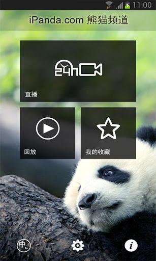 【免費媒體與影片App】iPandaCam-APP點子