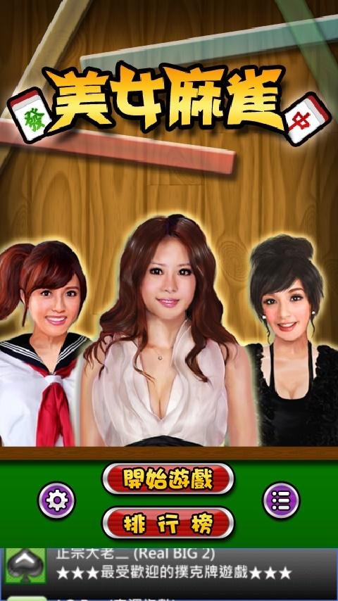 Mahjong Paradise (Free)- screenshot