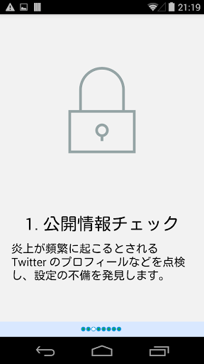 【免費教育App】SNS炎上報知器-APP點子