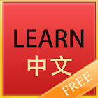Learn Chinese Vocabulary Free icon