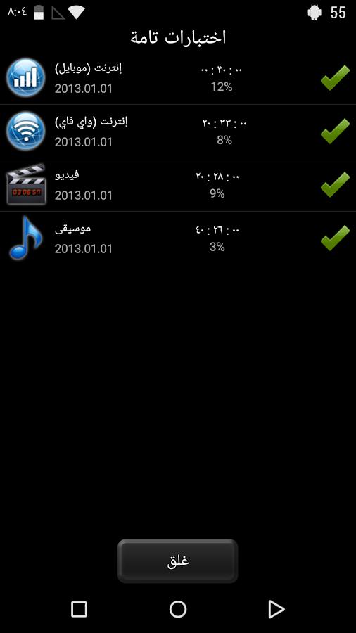 تطبيق مراقبة البطارية للأندرويد Battery