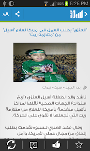 سبق - Sabq Official - screenshot thumbnail