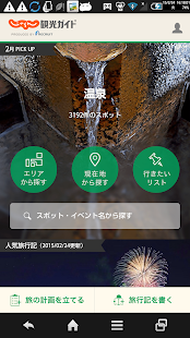 Jalan Japan Tourist Guide- screenshot thumbnail