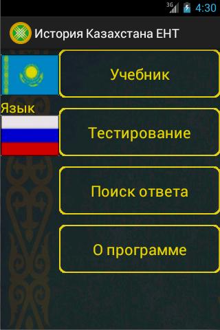 История Казахстана ЕНТ Pro