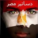 دستور مصر 2013 icon