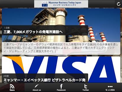 免費新聞App|ミャンマービジネストゥデイジャパン|阿達玩APP