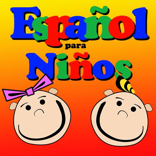 西班牙的孩子們 教育 App LOGO-APP試玩