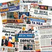 Greece Newspapers And News