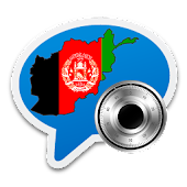Afghanistan Flag Lock Chat