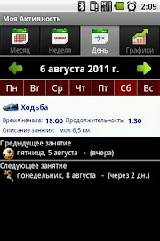 My Activity Screenshot 6