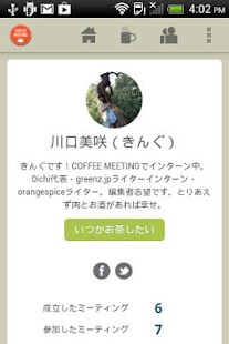 CoffeeMeeting(コーヒーミーティング)- screenshot thumbnail