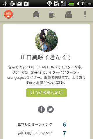 CoffeeMeeting(コーヒーミーティング)- screenshot