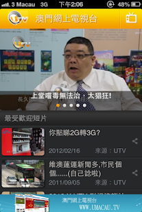 UTV網絡資訊視頻- screenshot thumbnail
