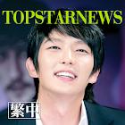 韓流 Top Star News 繁體中文版 vol.5 icon