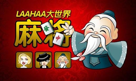 laahaa广东麻将 Mahjong
