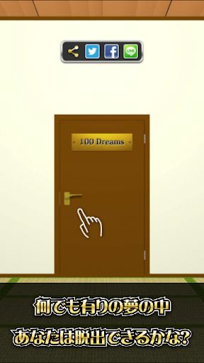 脱出ゲーム 100 Dreams