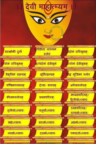 Shri durga saptashati hindi mp3 free download livincruise.