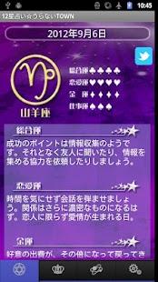 無料娱乐Appの12星座占い☆うらないTOWN|記事Game