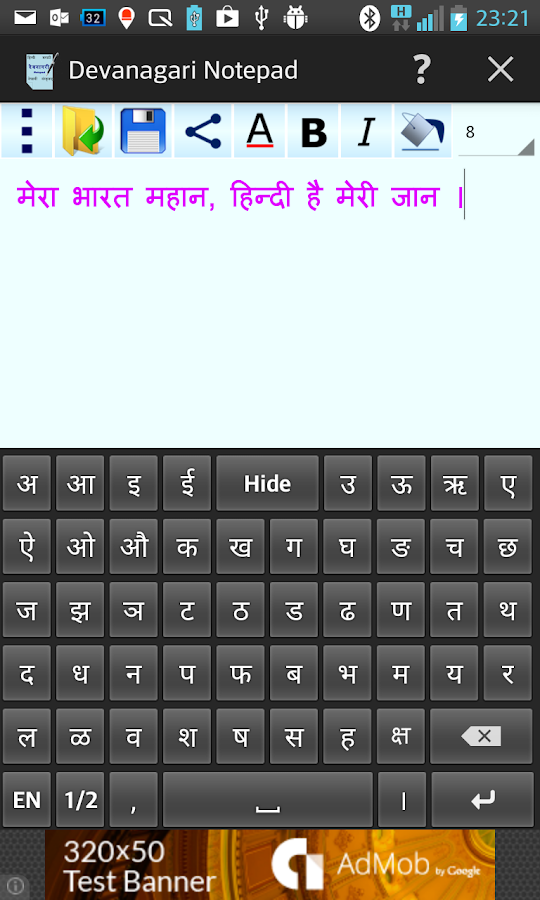 Devanagari Notepad- screenshot