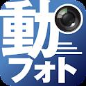 動フォト logo