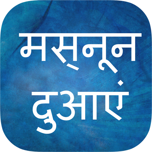 Masnoon Dua In Hindi Book
