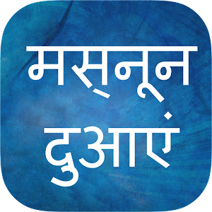 Masnoon Duain in Hindi MD1 7 Apk, Free Education