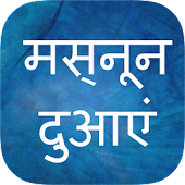 Masnoon Duain in Hindi
