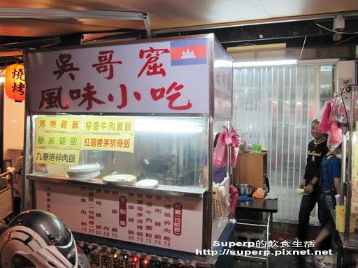 慶城街的吳哥窟風味小吃