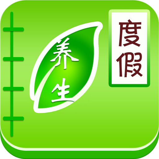 山东养生度假平台 生活 App LOGO-APP試玩