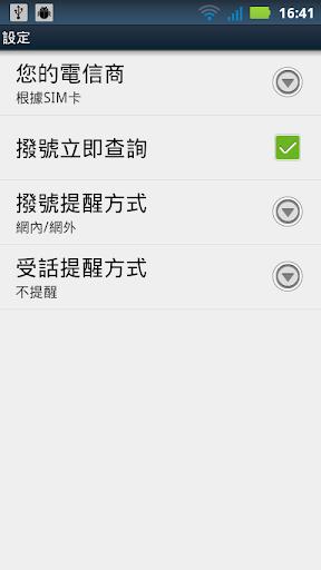 免費下載通訊APP|網內通 Pro app開箱文|APP開箱王