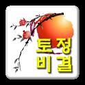토정비결 오리지널! 2020년까지 무료 icon