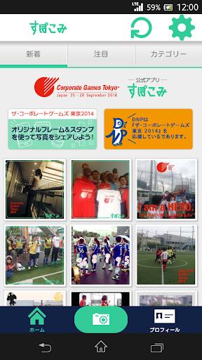 ザ・コーポレートゲームズ 東京 2014 公式アプリすぽこみ