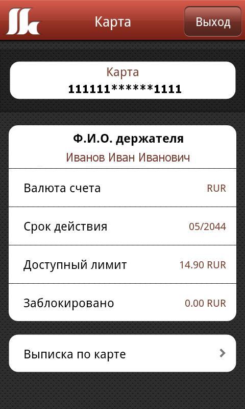 Мобильный банк народный кредит screenshot