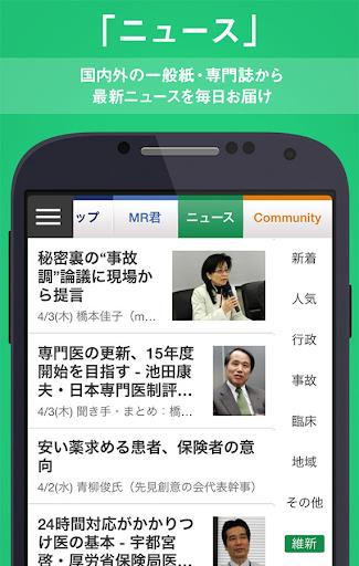 玩醫療App|m3.com免費|APP試玩