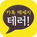 카톡 테러 FREE (카카오톡 테러) icon