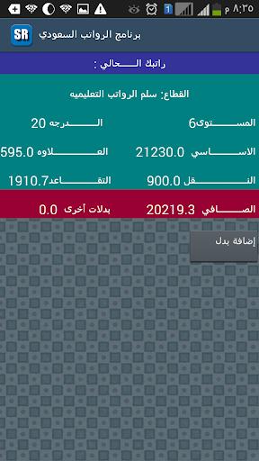 【免費商業App】سلم رواتب السعودية-APP點子