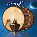 أغاني رمضان Ramadan Songs icon