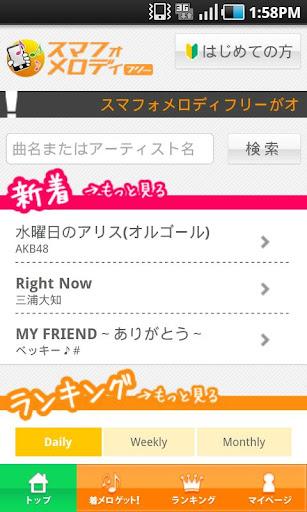 無料音乐Appの無料着信音・オルゴール・効果音:スマフォメロディフリー 記事Game
