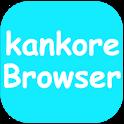カンコレブラウザ icon