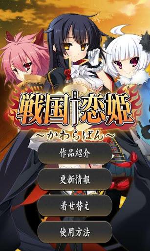 戦国†恋姫 かわらばん