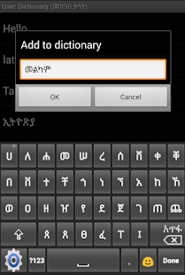 Geez Keyboard for android screenshot